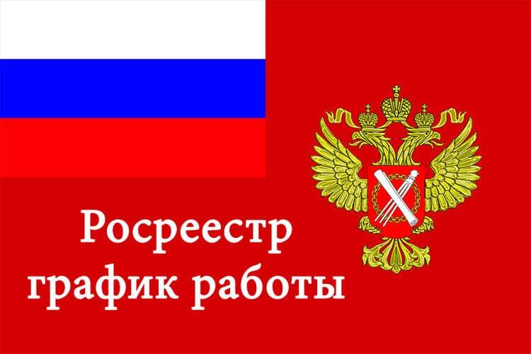 Росреестр - график работы и адреса в Москве